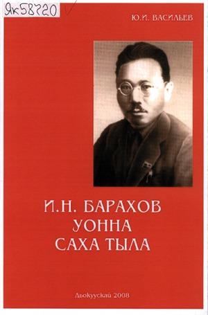 Тыл тутуута уонна Исидор Барахов