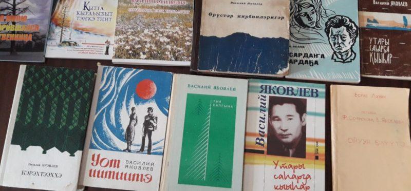 Василий Яковлев прозатыгар роман национальнай майгытын көстүүтэ